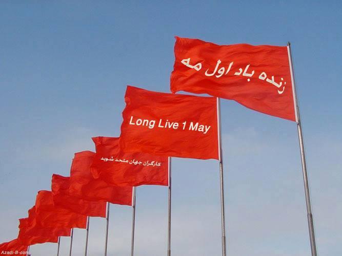 Image result for اول ماه می روز جهانی کارگر